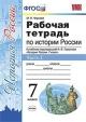 История России 7 кл. Рабочая тетрадь к учебнику Торкунова часть 2я